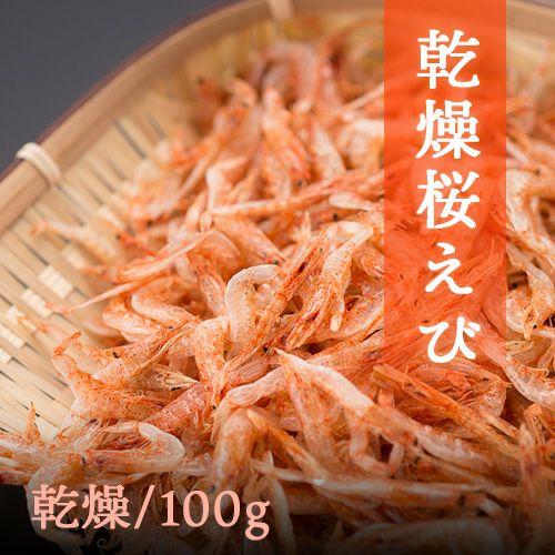 乾燥桜海老